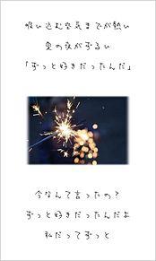 加工画*Campfire/藤田麻衣子の画像(CAMPFIREに関連した画像)