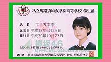 私立馬路須加女学園高等学校  学生証 ☆ 欅坂46 平手友梨奈の画像(プリ画像)