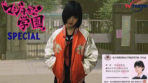 マジすか学園  SPECIAL ♡☆ 欅坂46  平手友梨奈