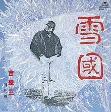 吉幾三 ♡♪☆ 雪國の画像(吉幾三に関連した画像)