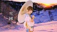 吉幾三  雪國 ♡♪☆ 橋本奈々未  和傘美人の画像(吉幾三に関連した画像)