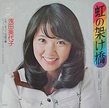 浅田美代子 ♡♪☆ 虹の架け橋の画像(浅田美代子に関連した画像)