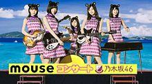 乃木坂46  マウスバンド ♡♪ mouse  海上コンサートの画像(生田絵梨花に関連した画像)