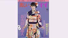 雑誌  美しいすず 増刊号 ♡ ~ 広瀬すず  着物 ~の画像(ファッション誌に関連した画像)