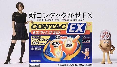 広瀬すず 新コンタック かぜEX CM[79313998]|完全無料画像検索