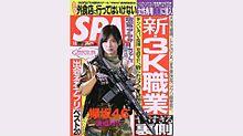 欅坂46  渡邉理佐 ♡☆ マシンガン  SPAの画像(職業に関連した画像)