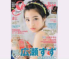 広瀬すず ♡☆ Seven Teenの画像(SEVENに関連した画像)