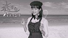 1968年 ドラマ  恋するパティシエ ♡ 女優  広瀬すずの画像(吉永小百合に関連した画像)