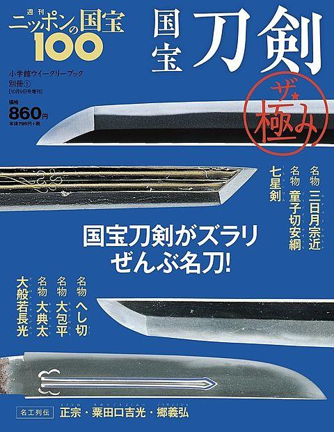 雑誌  ニッポンの国宝100の画像(プリ画像)