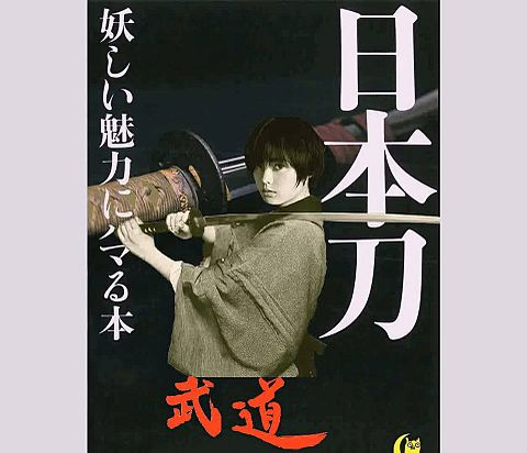 雑誌  日本刀 ♡☆ 欅坂46  平手友理奈の画像(プリ画像)