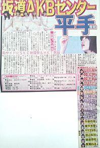 坂道AKB 齋藤飛鳥 乃木坂46  平手友梨奈 星野みなみの画像(AKB48/SKE48に関連した画像)