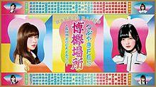 欅坂46 指原莉乃 HKT48 平手友梨奈 つぶやきFESの画像(栗原紗英に関連した画像)