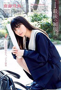 乃木坂46 齋藤飛鳥 週刊プレイボーイの画像(齋藤飛鳥 週刊プレイボーイに関連した画像)