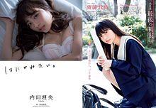 齋藤飛鳥 週刊プレイボーイ 乃木坂46の画像(齋藤飛鳥 週刊プレイボーイに関連した画像)