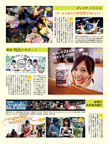 乃木坂46 FLASHスペシャル 西野七瀬 バイトルの画像(プリ画像)