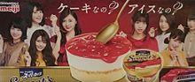 白石麻衣 乃木坂46 スーパーカップ 西野七瀬 なーちゃんの画像(プリ画像)