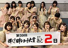 西野七瀬 乃木坂46 なーちゃん レコード大賞の画像(川村真洋に関連した画像)