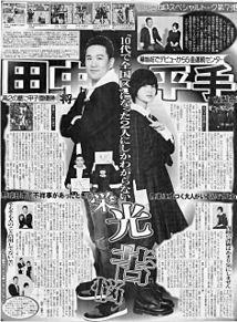 平手友梨奈 欅坂46 田中将大 対談 東スポの画像(田中将大に関連した画像)