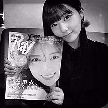 白石麻衣 乃木坂46 田中美久 HKT48 ray メールverの画像(Rayに関連した画像)