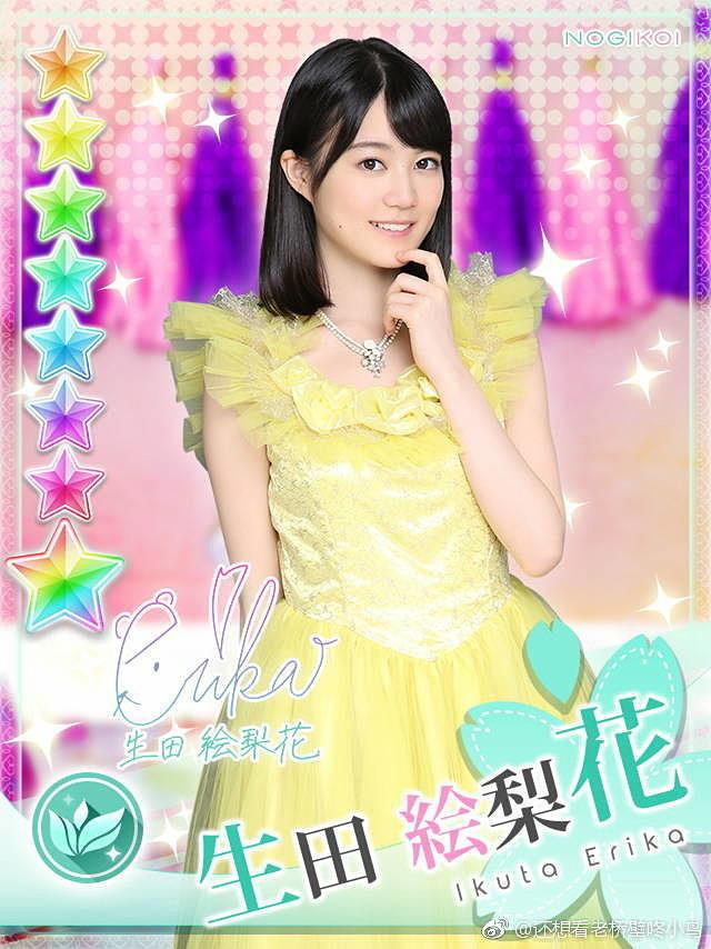 黄色の衣装がかわいい生田絵梨花です。
