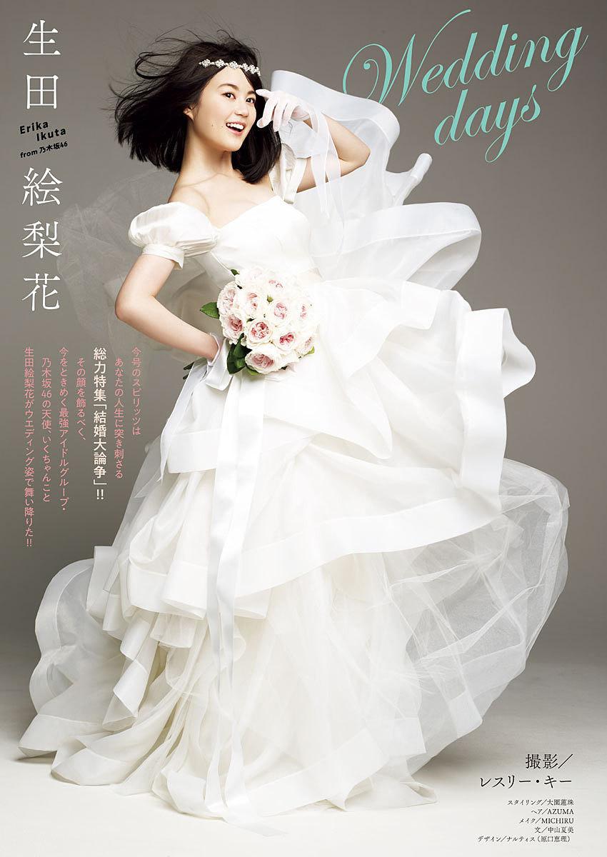 生田絵梨花のウエディングドレス姿です。