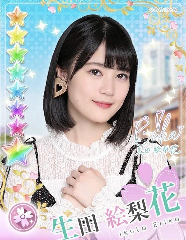 生田絵梨花の白い衣装です。