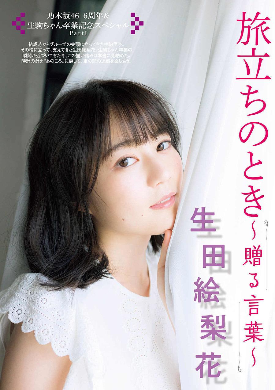白い衣装が爽やか 生田絵梨花(乃木坂46)の画像かっこいいです。