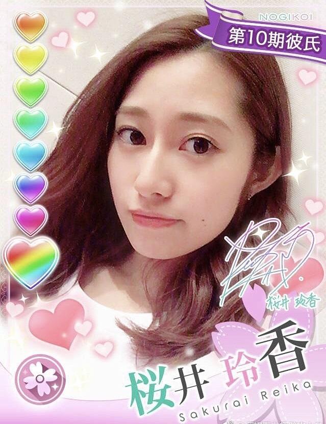 キョトンとした桜井玲香(乃木坂46)のかわいい画像です。
