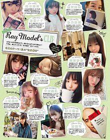 渡辺梨加 欅坂46 ray 吉田朱里 NMB48の画像(Rayに関連した画像)
