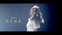 乃木坂46 白石麻衣 坂道合同オーディションの画像(オーディションに関連した画像)