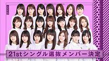 西野七瀬 乃木坂46 なーちゃん 21th選抜の画像(大園桃子 白石麻衣に関連した画像)