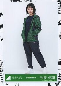 今泉佑唯 欅坂46 spring-01の画像(Springに関連した画像)