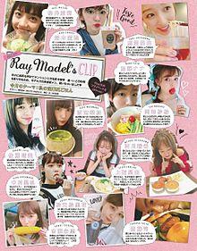 渡辺梨加 欅坂46 ray 吉田朱里 NMB48 鈴木愛理の画像(Rayに関連した画像)