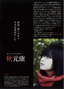 平手友梨奈 欅坂46 響 パンフレット 秋元康の画像(秋元康に関連した画像)