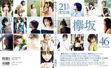 欅坂46  写真集の画像(渡邉理佐に関連した画像)