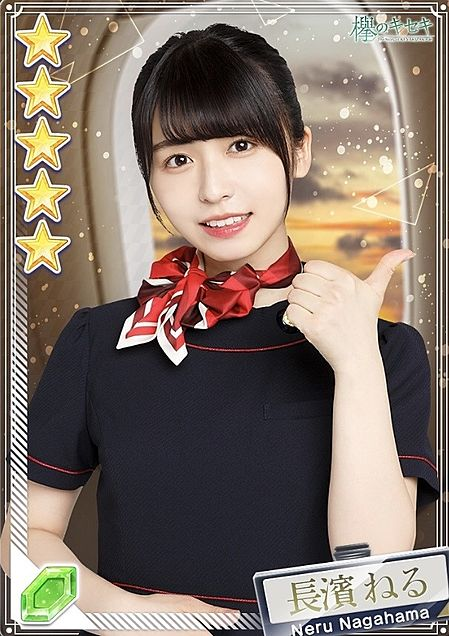 長濱ねる 欅坂46 欅のキセキ 職業体験2018の画像 プリ画像