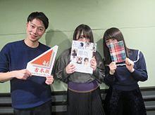 欅坂46 渡辺梨加 長濱ねる 吉本坂46 はんにゃ 写真集の画像(はんにゃに関連した画像)