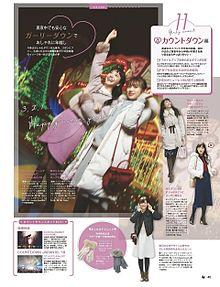 渡辺梨加 欅坂46 鈴木愛理 rayの画像(Rayに関連した画像)