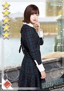 渡邉理佐 欅坂46 欅のキセキ 5th official制服の画像(制服に関連した画像)