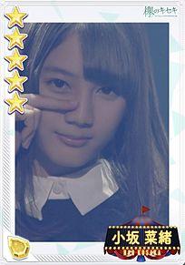 小坂菜緒 欅坂46 欅のキセキ けやき坂46 日向坂46 プリ画像