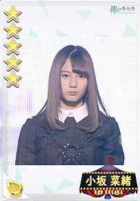 小坂菜緒 欅坂46 欅のキセキ けやき坂46 日向坂46の画像(プリ画像)