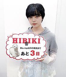 平手友梨奈 欅坂46 日本アカデミー賞  響の画像(日本アカデミー賞に関連した画像)