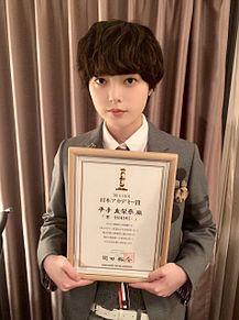 平手友梨奈 欅坂46 アカデミー賞 響の画像(アカデミー賞に関連した画像)