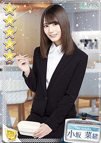 小坂菜緒 欅のキセキ 日向坂46 けやき坂46 欅坂46の画像(オフィスに関連した画像)