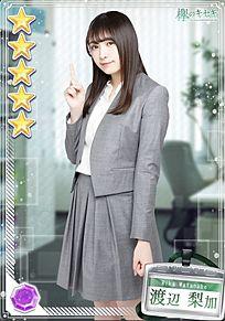 渡辺梨加 欅坂46 欅のキセキ オフィスガール!の画像(オフィスに関連した画像)