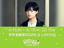 欅坂46 平手友梨奈 school of lock! 黒い羊の画像(黒い羊に関連した画像)