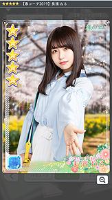 長濱ねる 欅坂46 欅のキセキ 春コーデ2019の画像(コーデに関連した画像)