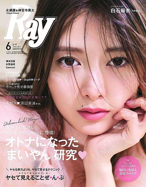 白石麻衣 乃木坂46 rayの画像 プリ画像