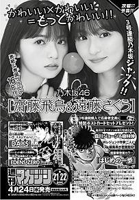 齋藤飛鳥 乃木坂46 遠藤さくら マガジン プリ画像