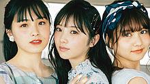 与田祐希 乃木坂46 ray 大園桃子 中村麗乃の画像(rayに関連した画像)